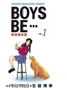【期間限定 無料】BOYS BE・・・ 新恋愛白書(1)