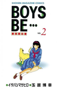 【期間限定 無料】BOYS BE・・・ 新恋愛白書(2)