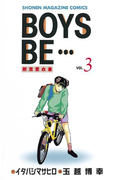 【期間限定 無料】BOYS BE・・・ 新恋愛白書(3)