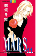 MARS(11)