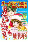MiChao!クリスマス「ボーイズラブBOX」