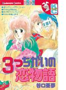 3つちがいの恋物語(1)