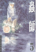 蟲師(5)