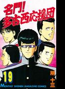 名門!多古西応援団(19)