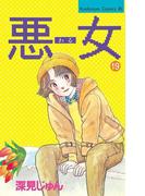 悪女(わる)(19)