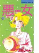 悪女(わる)(20)