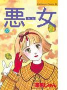 悪女(わる)(22)