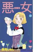 悪女(わる)(34)