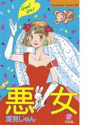 悪女(わる)(37)