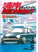 湾岸MIDNIGHT(5)