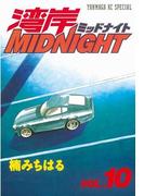湾岸MIDNIGHT(10)