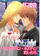 Night×Knight ナンバーワン・ホストと恋したら(2)(bijou)