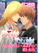Night×Knight ナンバーワン・ホストと恋したら(3)(bijou)