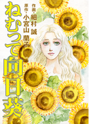 ねむって向日葵(1)(IKAI)