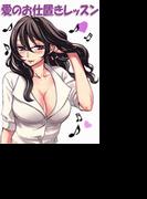 愛のお仕置きレッスン~フェルマータ聖学院吹奏楽部4~(1)