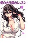 愛のお仕置きレッスン~フェルマータ聖学院吹奏楽部4~(4)