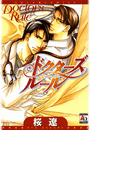 ドクターズルール(10)(アクアコミックス)