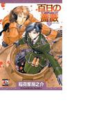 百日の薔薇(1)(アクアコミックス)