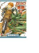 百日の薔薇2(1)(アクアコミックス)