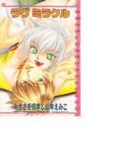 ラヴ ミラクル(4)(アクアコミックス)