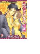 恋愛未分化傾向(8)(アクアコミックス)