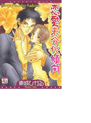 恋愛未分化傾向(10)(アクアコミックス)