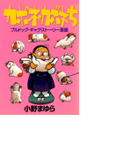カポネ・カポネち~ブルドッグ・ギャグ・ストーリー漫画(15)