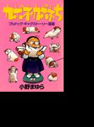 カポネ・カポネち~ブルドッグ・ギャグ・ストーリー漫画(30)