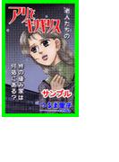 甘美で残酷なグリム童話~アリとキリギリス~(つるま里子版)(2)(甘美で残酷なグリム童話 )