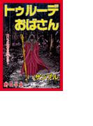 甘美で残酷なグリム童話~トゥルーデおばさん~(1)(甘美で残酷なグリム童話 )