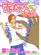 甘美で残酷なグリム童話~赤ずきんちゃん~(1)