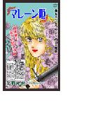 甘美で残酷なグリム童話~マレーン姫~(矢野礼問版)(2)(甘美で残酷なグリム童話 )