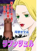 甘美で残酷なグリム童話~ラプンツェル~(河東ますみ版)(1)