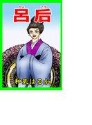 甘美で残酷なグリム童話~呂后~(1)(甘美で残酷なグリム童話 )