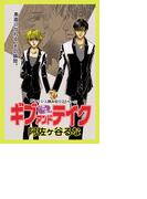 ギブアンドテイク(4)(カルトコミックス)