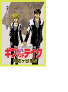 ギブアンドテイク(6)(カルトコミックス)