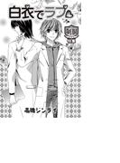 白衣でラブ(2)(BL描きおろし「制服」)