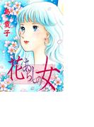 花あらしの女(2)