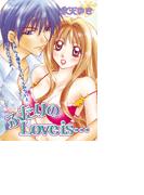 ふたりの Love is …(1)