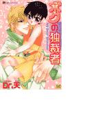 ボクの独裁者(3)(カルトコミックス)