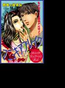 マニュキアブレイク(4)(カルトコミックス)