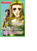 ムダな恋なんてない(2)(カルトコミックス)