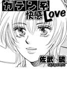 ガテン系快感Love(2)