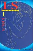 IS(アイエス) ~男でも女でもない性~(1)