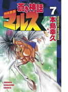 蒼き神話マルス(7)