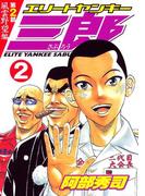 エリートヤンキー三郎 第2部 風雲野望編(2)