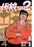 代紋<エンブレム>TAKE2(4)