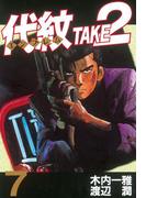 代紋<エンブレム>TAKE2(7)