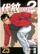 代紋<エンブレム>TAKE2(25)