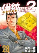 代紋<エンブレム>TAKE2(28)